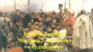 Історія України. Аудіокнига. Підготовка до ЗНО. Частина 5. Козаки.