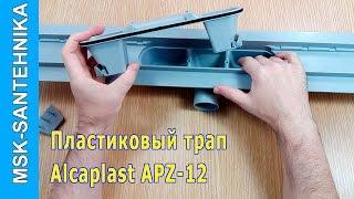 Трап для душа в полу под плитку Alcaplast APZ12(Пластиковый трап для душа Alcaplast APZ12. Предназначен для монтажа в ванную комнату или душевую кабину. К данному..., 2016-11-30T20:30:49.000Z)