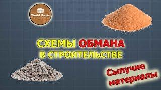 видео Песок для строительства