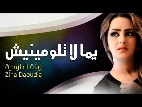 Zina Daoudia - Yemma La Tloumini (Official Audio)   زينة الداودية - يما لا تلوميني