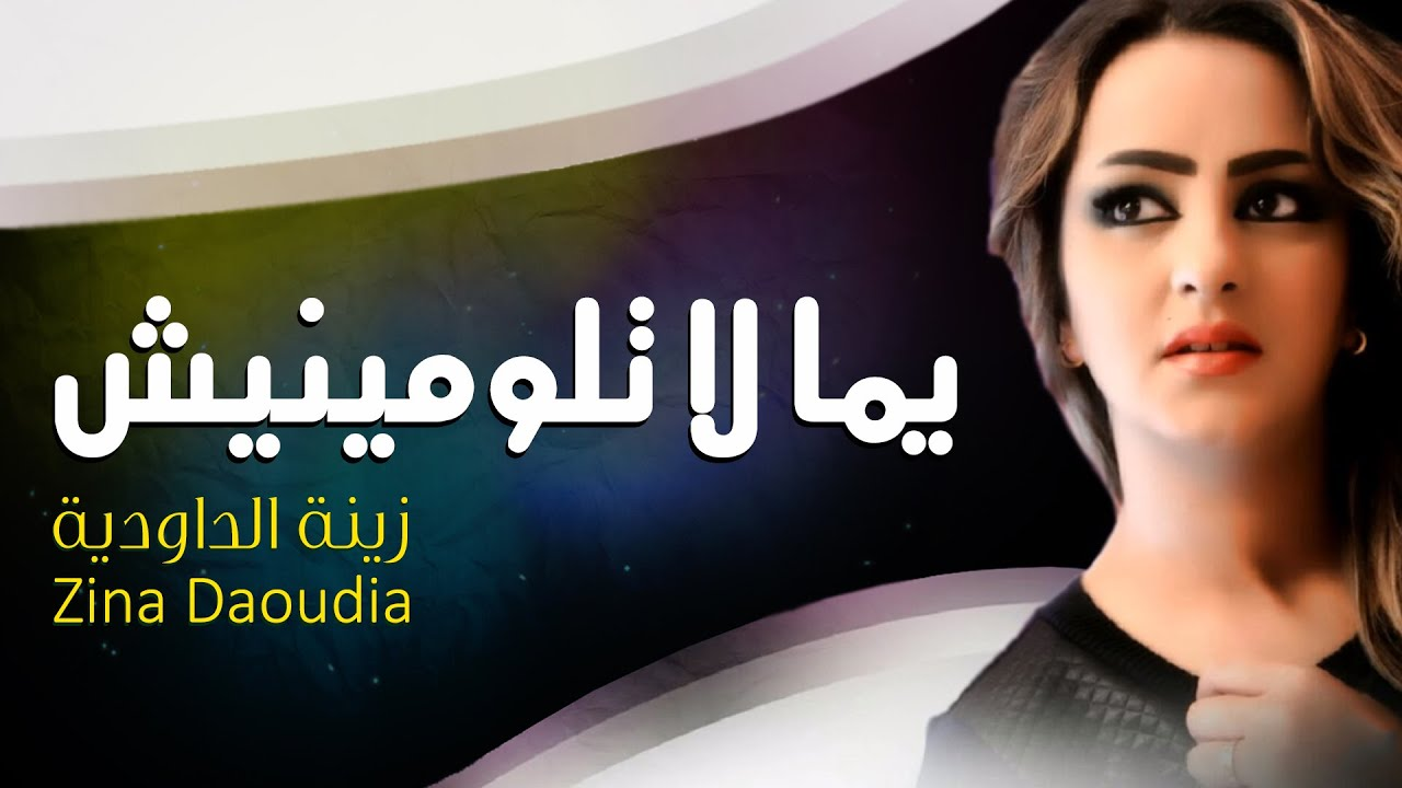 Zina Daoudia Yemma La Tloumini Official Audio زينة