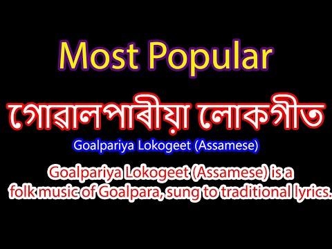 Nana natni Goalparia lokogit গোৱালপাৰীয়া লোকগীত by Rakibul Islam Lakhipur, Goalpara,ASSAM
