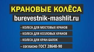 видео Кран-балки купить в Москве от производителя