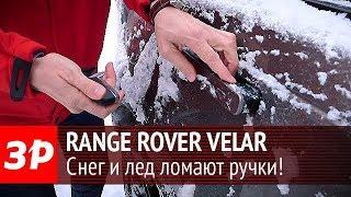 Range Rover Velar - Снег И Лед Ломают Ручки!