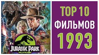 ТОП 10 ФИЛЬМОВ 1993 ГОДА | TOP 10 MOVIES OF 1993