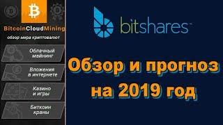 Элина Сидоренко  курс биткоина в 2018 и 2019 году; перспективы криптовалют; будущее блокчейна