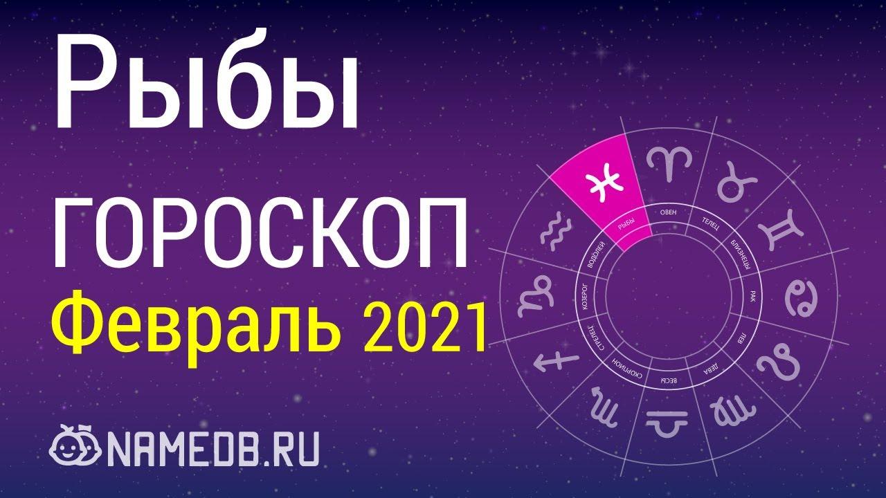 Знак Зодиака Рыбы – Гороскоп на Февраль 2021