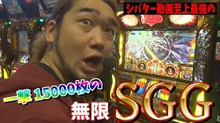 YouTubeゴッド動画至上最強のSGG動画【一撃15000枚】【伝説再び…】 thumbnail