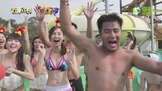 冠軍任務 第115集 六福水樂園 拿到三十萬 (以薰、小豬、千本樱、UYI、TERRY、夏和熙、凱欣、小范范)