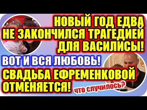 Дом 2 Свежие Новости ♡ 3 января 2020. Эфир (3.01.2020).