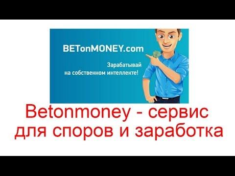 Betonmoney — сервис для споров и заработка, спорить на деньги
