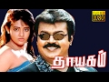 Thayagam Vijayakanth Ranjtha Neppolian Superhit Tamil Movie HD