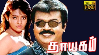 Thayagam | Vijayakanth,Ranjtha,Neppolian | Superhit Tamil Movie HD