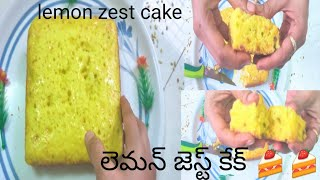 Try this yummy lemon zest cake without oven# 🍋 zest 🍰🍰