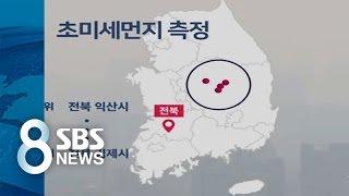 서울보다 심각한 지방 미세먼지…