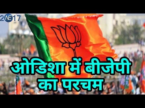 BJP का Odisha में लहराया परचम, Zila Parishad election की 10 गुना सीटों पर जीत