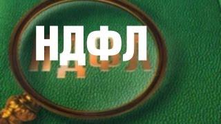 НДФЛ удержали из З/П - до какого числа к УПЛАТЕ(, 2013-02-19T22:04:45.000Z)