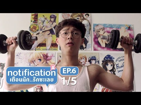 Notification เตือนนัก รักซะเลย EP.6[1/5] l Mello Thailand | 8-05-2018