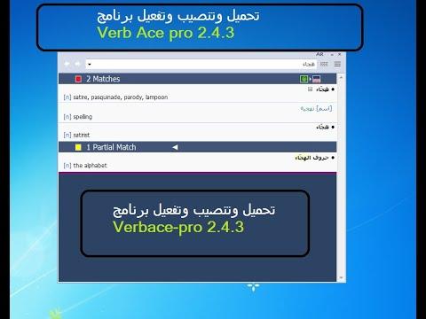 TÉLÉCHARGER VERBACE-PRO ARABIC-ENGLISH 1.05