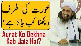 Aurat Ko Dekhna Kab Jaiz Hai? Mufti Tariq Masood | Islamic Group [Bahot Ahem Masla]