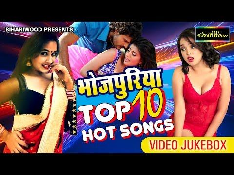 2017 के सबसे हिट गाने # Bhojpuri Top 10 Hot Songs # Khesari Lal Yadav # Bhojpuri New Hot Songs Video