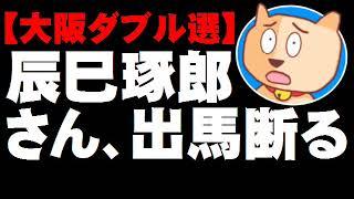【大阪ダブル選】辰巳琢郎さん、府知事選への出馬要請を断る - 2019.03....