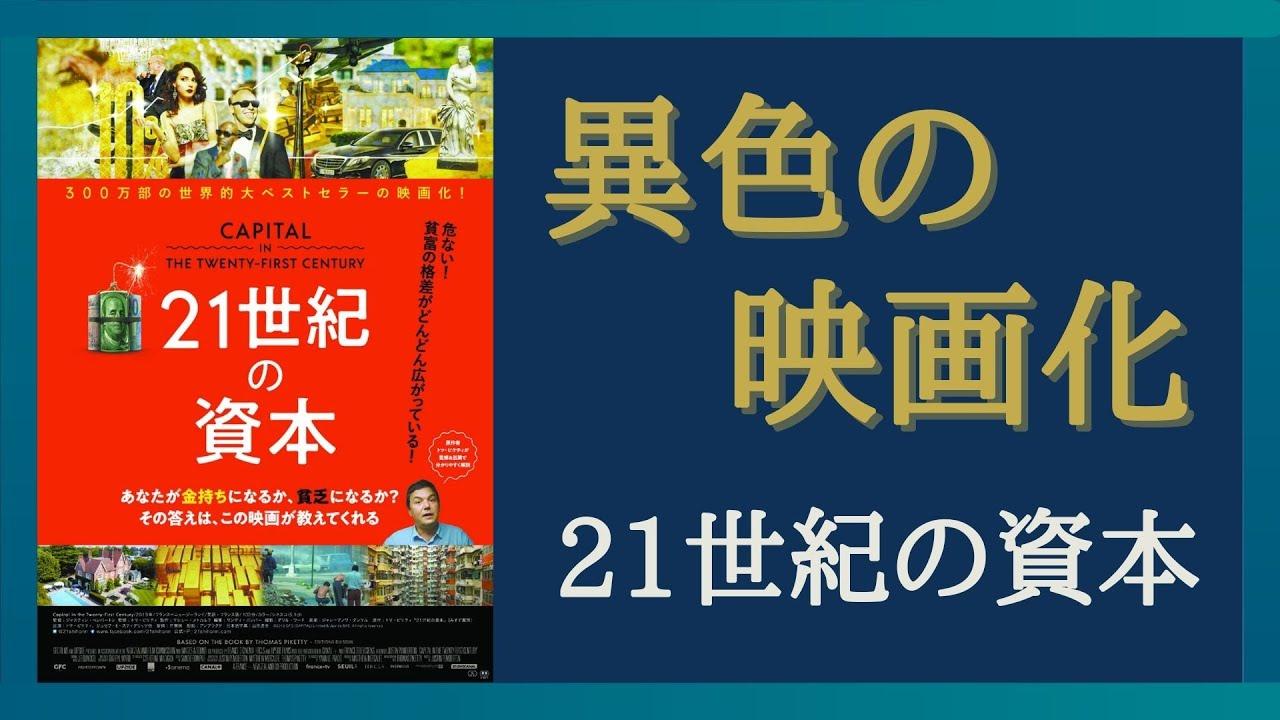 の 映画 21 資本 世紀