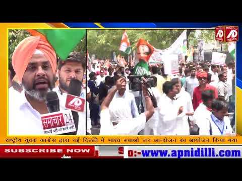 राष्ट्रीय युवक कांग्रेस द्वारा भारत बचाओ जनआंदोलन का आयोजन