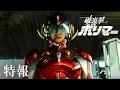 5月13日(土)公開 『破裏拳ポリマー』特報 の動画、YouTube動画。