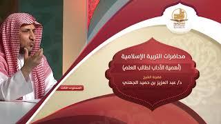 أهمية الآداب لطالب العلم ـ من محاضرات التربية الإسلامية ـ المستوى الثالث