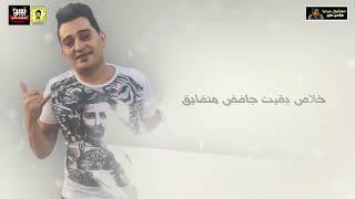 مهرجان وش بويا اخويا  مسلم و سعد حريقة ورمضان البرنس Official Music Audio