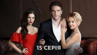 Дві матері 1 сезон 15 серія