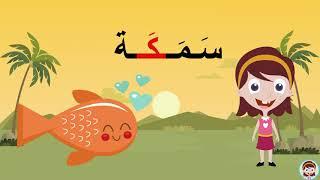 حرف الكاف ( ك ) الحروف العربية للأطفال #تعلم_مع_نور