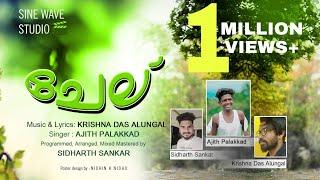 Download lagu CHELU 2019 Song | Mamalayum karimbanayum | Ajith palakkad | Krishna das | Sidharth sankar