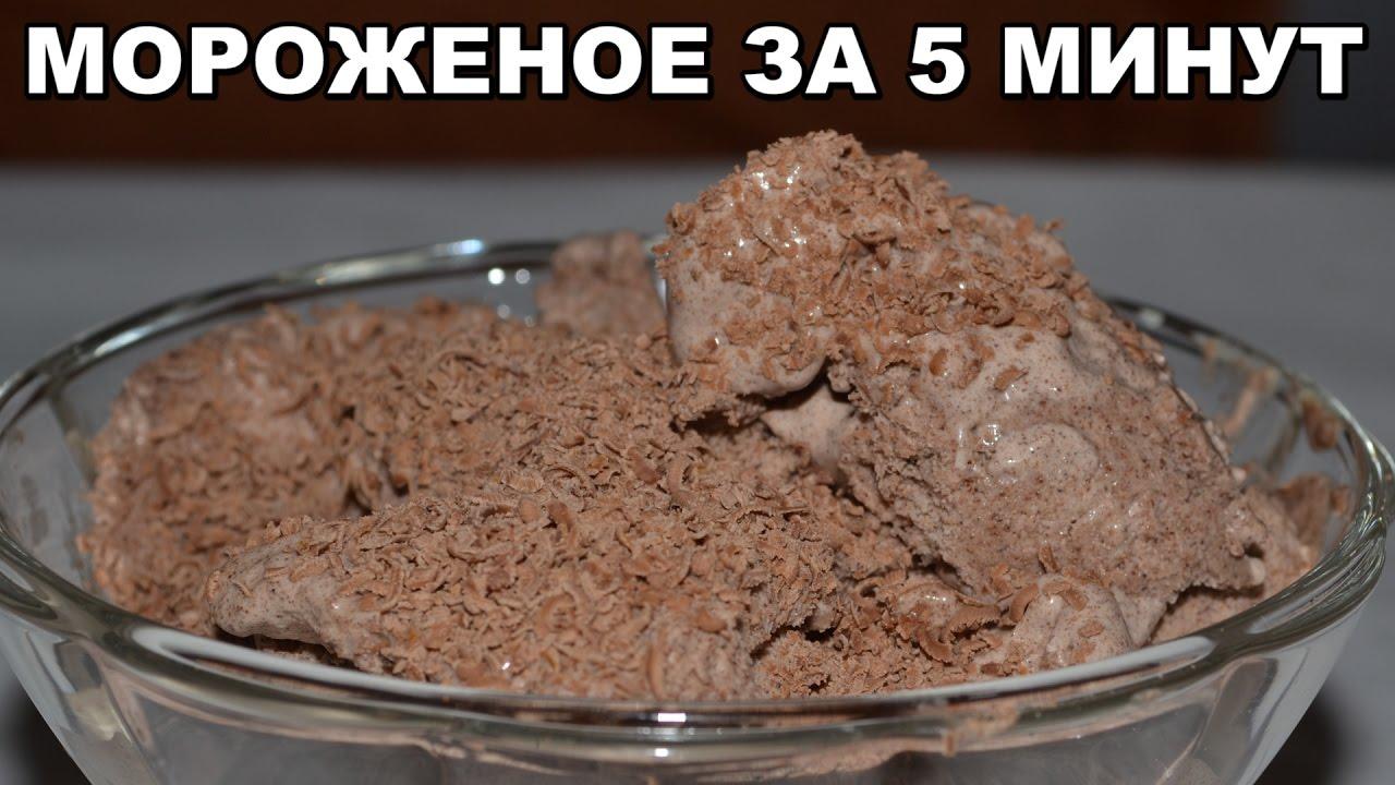 Как сделать мороженое за 5 минут