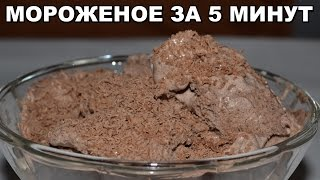 Шоколадное мороженое ЗА 5 МИНУТ плюс заморозка. Вкусное мороженое в домашних условиях.