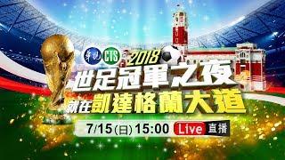 2018 世足冠軍之夜 | 直播紀錄 - Live @ 7/15 15:00-22:30