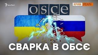Росіяни чи українці – хто  представляв Крим на ОБСЄ?   Крим.Реалії