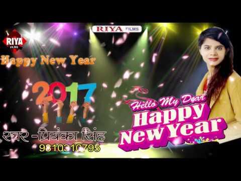 Happy New Year 2017 || Priyanka Singh ||...