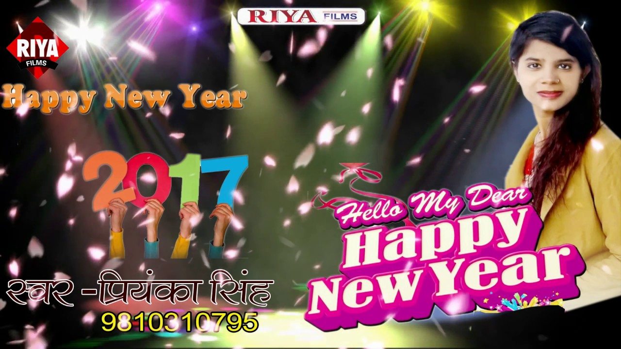 Happy new year song 2017 || rahi raj || bhojpuri dj remix song.