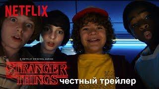 Честный трейлер — «Очень странные дела» / Honest Trailers - Stranger Things