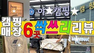 캠핑용품 6곳리뷰 싹쓰리/장비매장 /야*캠핑동탄/곰*락…