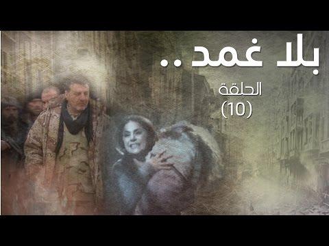 مسلسل بلا غمد الحلقة 10 العاشرة