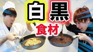 白と黒だけの食材で料理したらどっちが美味しいのか!? thumbnail