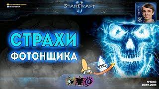 КОШМАРЫ ПРОТОССОВ: Чего боятся фотонщики в StarCraft II? Креативный ответ террана и зерга