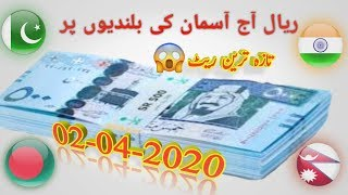 Saudi Riyal Rate Today,Saudi Riyal Rate,Real rate in pakistan india,2-4-2020