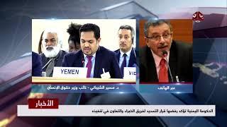 الحكومة اليمنية تؤكد رفضها قرار التمديد لفريق الخبراء والتعاون في تنفيذه