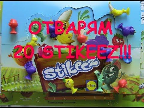 ОТВАРЯМ 20 STIKEEZ!!! Плодове и Зеленчуци / UNBOXING /