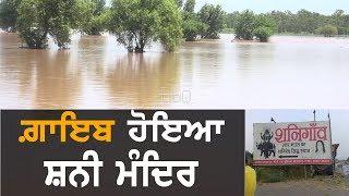 Punjab Floods | ਪਾਣੀ