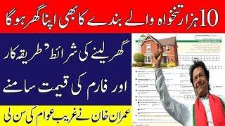 Naya Pakistan Housing Scheme 2018   Registration Form Download   KhujLee Videos